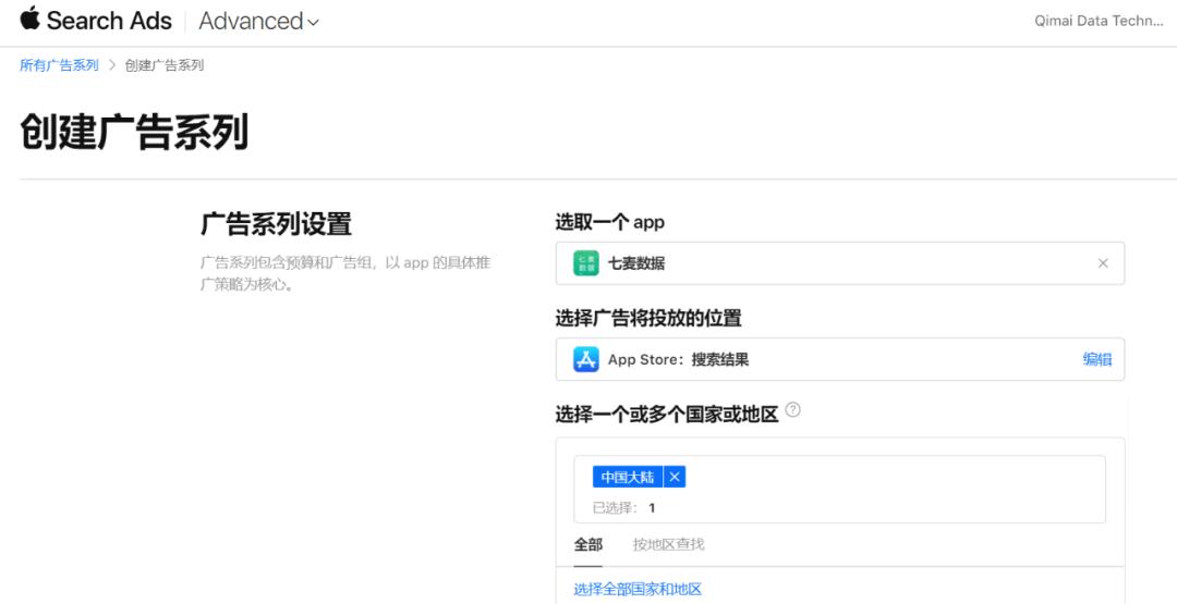 苹果搜索广告业务(ASA)已在中国大陆推出