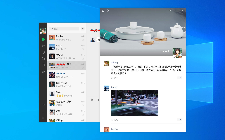 """微信Windows版升级3.3.0版本:可浏览朋友圈 """"搜一搜""""升级"""