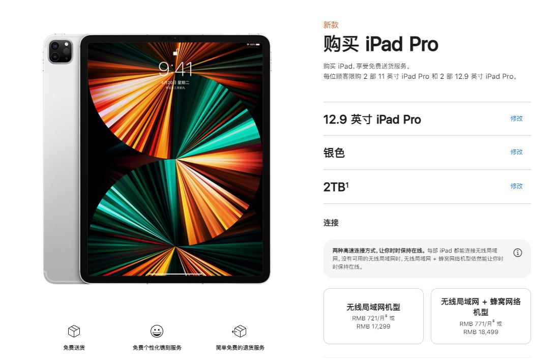 新iPad Pro蜂窝版开售:自研M1+Mini LED屏 顶配近两万