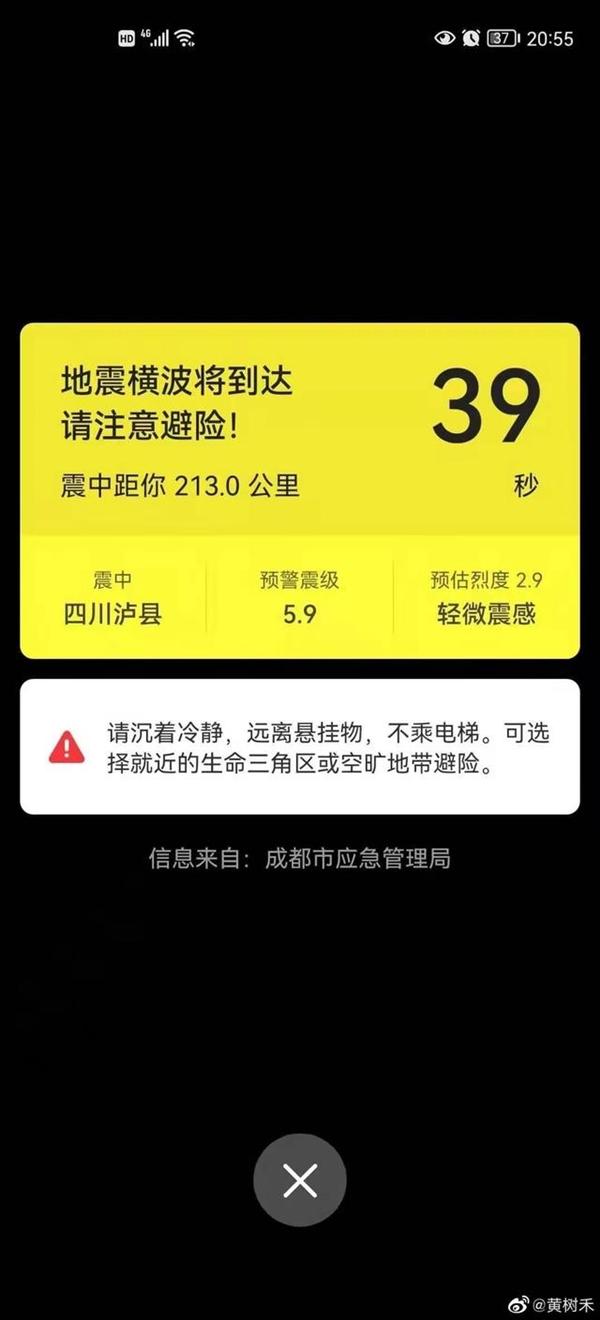 中国地震预警网示范运行启动:第一时间推送到电视、手机