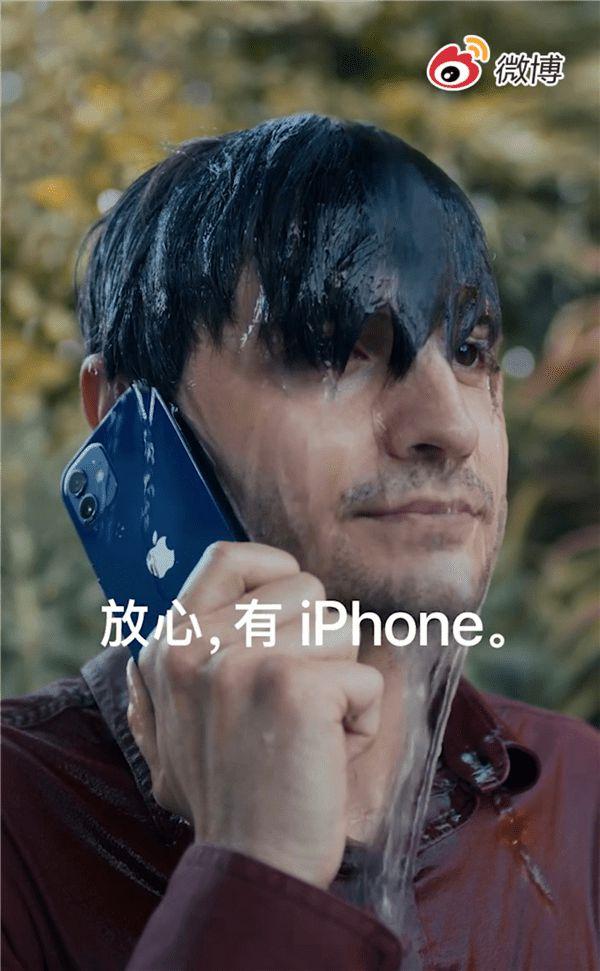 iPhone 12全新防水广告引热议,网友吐槽:进水又不保修