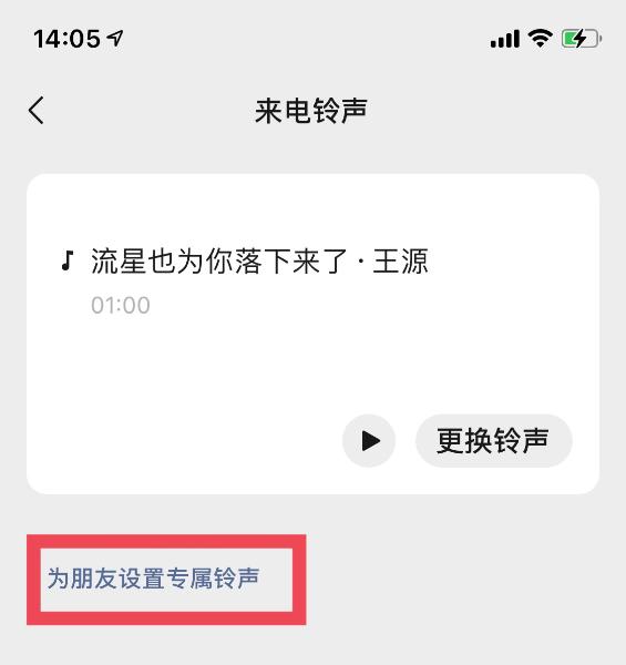 微信iOS版更新8.0.8:支持更换消息提示音和来电铃声,还可设置好友专属铃声
