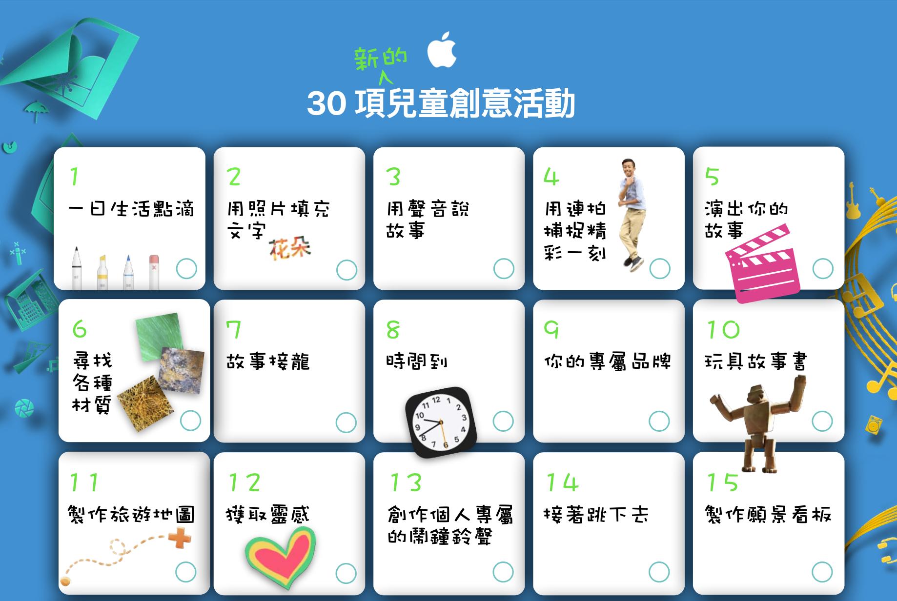 苹果开启零售店Apple夏令营 为小朋友提供视频创作指导