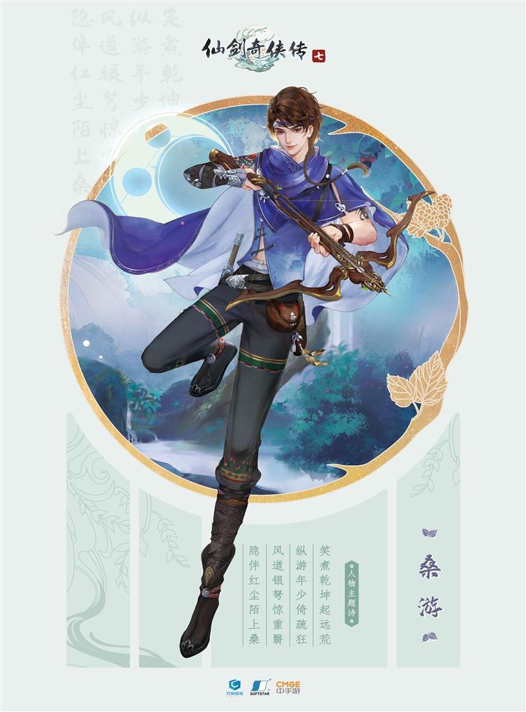 《仙剑奇侠传7》将于10月15日正式发售