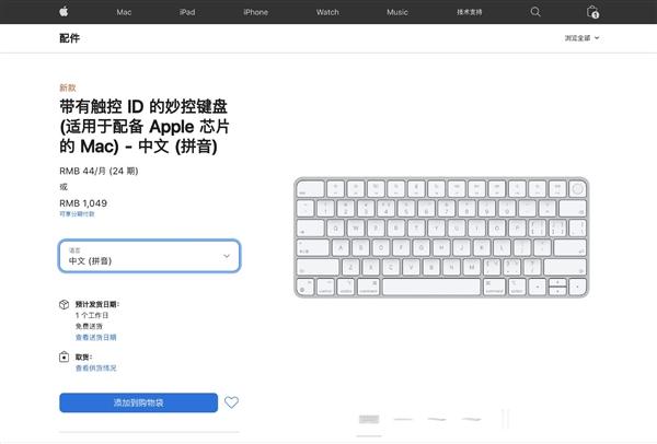 苹果推出新款妙控键盘:支持Touch ID,售价1049元起