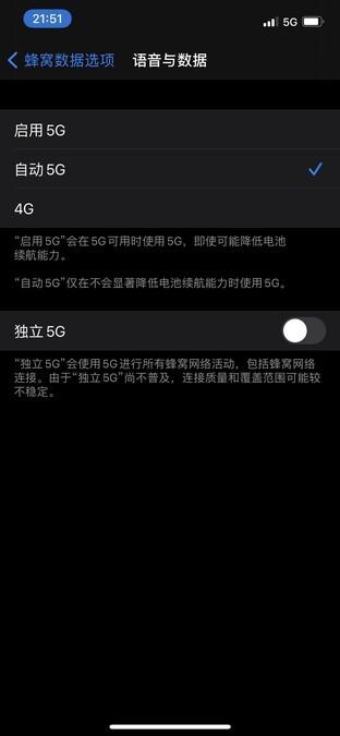 iPhone 12电池发热严重怎么办?iPhone 延长电池寿命小技巧