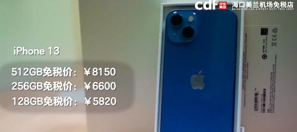 iPhone 13海南免税版全系价格公布:5045元起