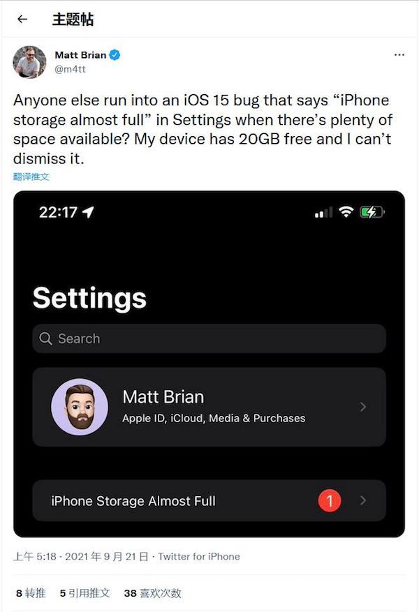 "iOS 15被曝存在存储问题:错误提醒""接近饱和"" 容量显示不正确"