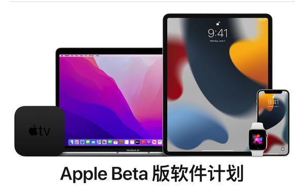 苹果发布iOS/iPadOS 15.1、tvOS 15.1、watchOS 8.1候选版本
