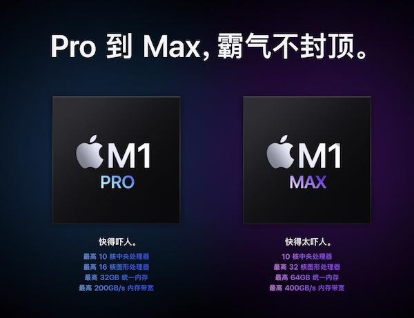 M1 Max芯片跑分数据:多核性能比M1快2倍