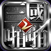 《啪啪三国2-登录送周瑜》新春礼包