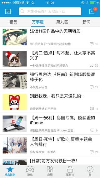 app tongbu com