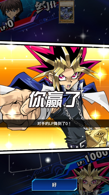Yu-Gi-Oh! Duel Links Hack download free without jailbreak