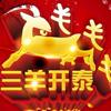 羊羊羊_iphone软件游戏专题