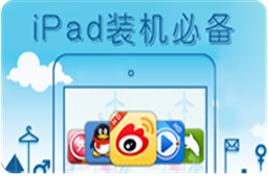 iPad装机必备应用推荐