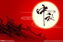 中秋节日专题