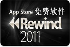 2011年度最畅销免费软件-AppStore评选