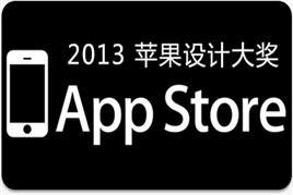 2013 苹果设计大奖