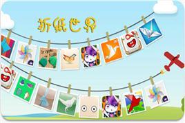 儿童节特别制作,折纸世界