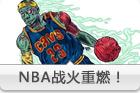 NBA战火重燃!