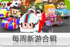 每周新游合辑(2016.11.24)