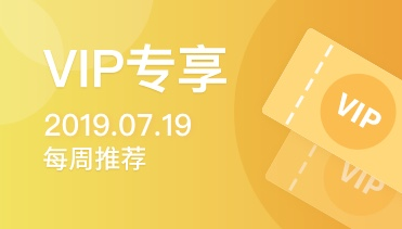 每周新鲜App-VIP专享