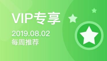 每周新鮮App-VIP專享
