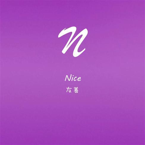 文字,箴言,励志,情感,字母,文字控,紫色