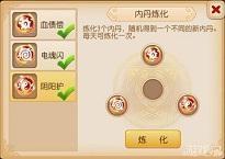 梦幻西游手游内丹共鸣与炼化玩法教程
