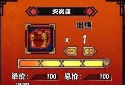 幻想战姬火炎盒物品内容解析