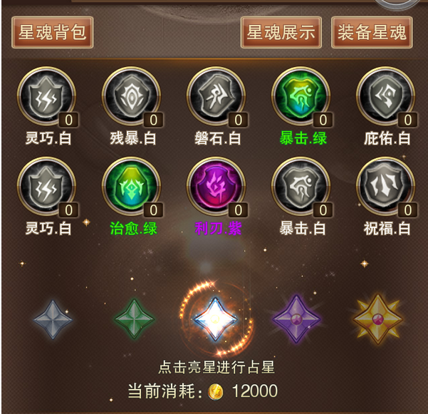 圣斗士星矢