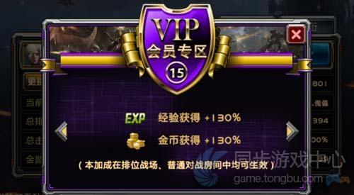 全民枪战VIP充值需要多少钱 VIP购买攻略