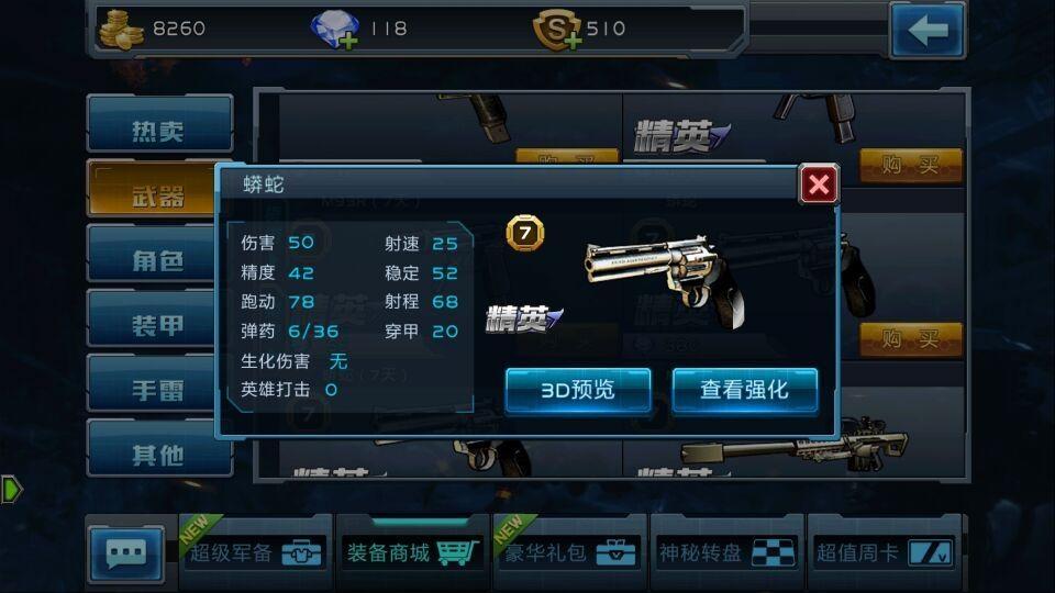 全民枪战蟒蛇和m93r枪械对比