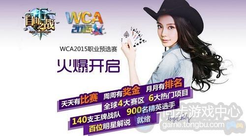 《自由之战》WCA2015比赛即将开启