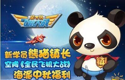 全民飞机大战新学员熊猫镇长属性技能详细解析