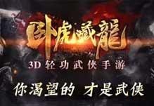 卧虎藏龙手游公测宣传片