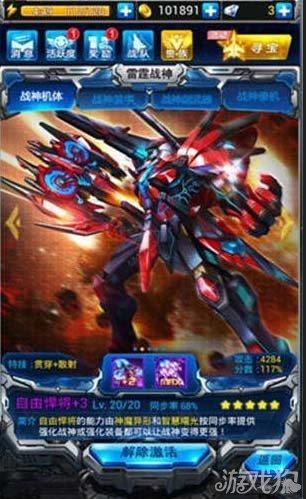 雷霆战机自由悍将和暗夜神锋哪个更好