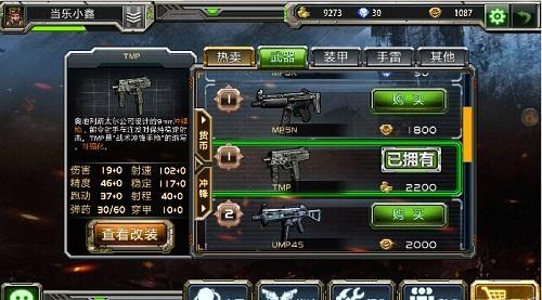全民枪战冲锋枪使用技巧