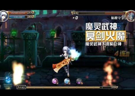 剑魂之刃新职业剑魔视频