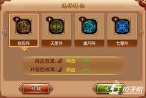 熹妃传手游阵法攻略介绍