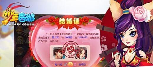 新版本人气爆表《少年西游》再掀全民结婚季正式开启.jpg