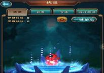 新仙剑奇侠传炼灵系统
