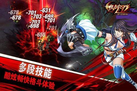 魔剑之刃游戏截图