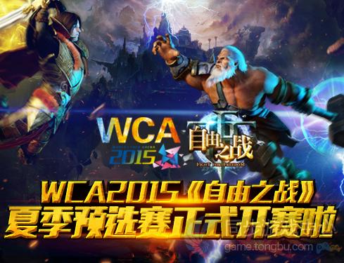 WCA2015《自由之战》开赛时间&战队验证公告