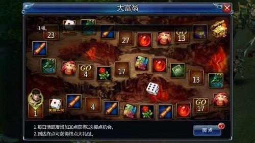 《不败战神》大富翁玩法详细解析