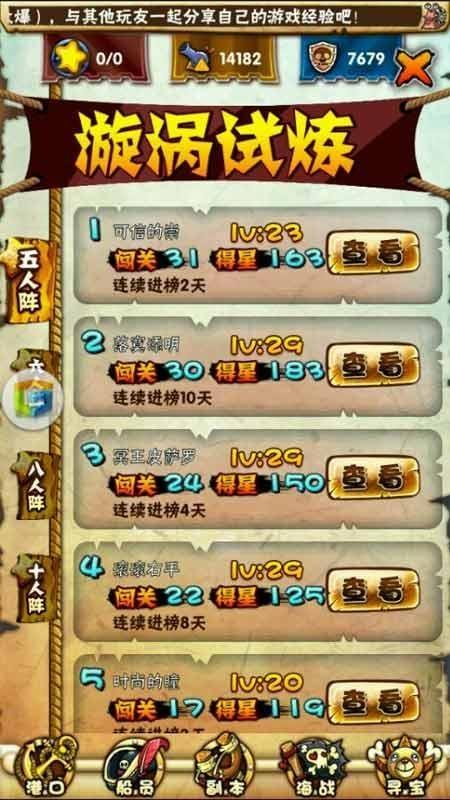 暴走海贼团漩涡玩法攻略.jpg