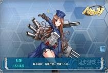 战舰少女各等级战舰排行资料