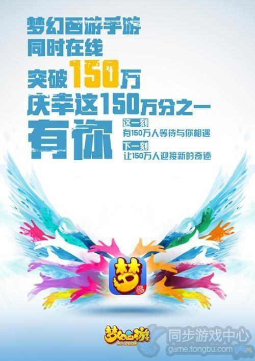 梦幻西游手游版同时在线人数突破150万