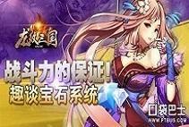 《龙纹三国》宝石系统战斗力的保证