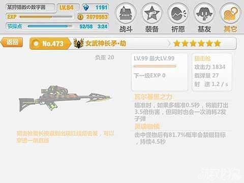 崩坏学园2伤害狙击枪女武神长矛详细介绍